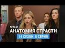 Анатомия страсти 14 сезон 8 серия Русское промо