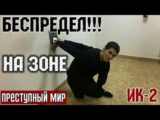 ЖЕСТЬ БЕСПРЕДЕЛ в ИК 2! Екатеринбург. Слабонервным не смотреть 18