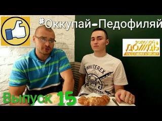 Оккупай-Педофиляй.Сезон 2|Выпуск 15