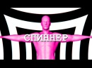 АЗА ZLO feat. TAKOBOY x КЕЙSИ - СПИННЕР