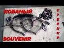 DIY,кованая роза, сувенир, поделки своими руками из металла