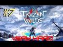 Horizon Zero Dawn™ The Frozen Wilds DLC ► Разбойники ► Прохождение 7