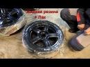 Шок покраска литых колесных авто дисков в гараже в жидкую резину Rubber Paint с лаком ...