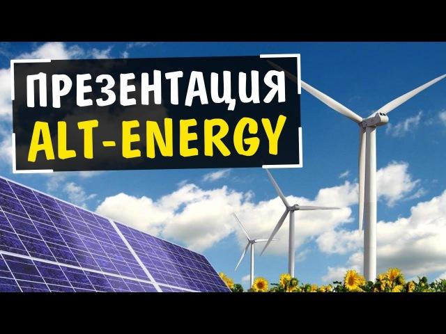 ПРЕЗЕНТАЦИЯ ПРОЕКТА ALT-ENERGY BIZ