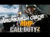 Call of Duty 2  Серия 7 Крутые янки