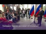 Владимир Путин подвел итоги саммита АТЭС во Вьетнаме