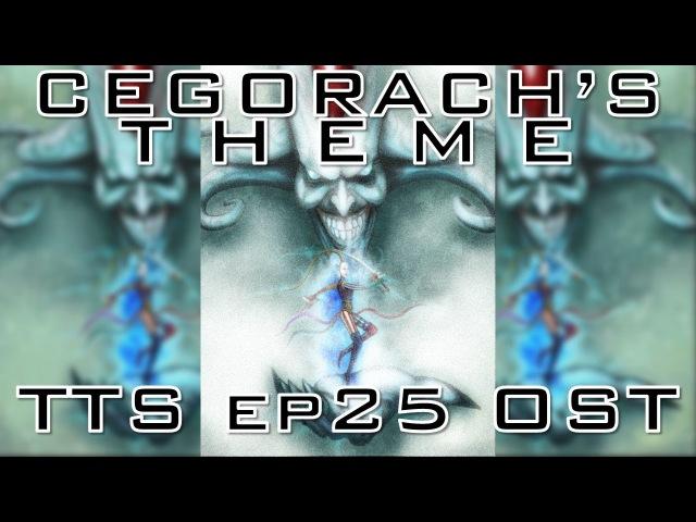 TTS OST - Cegorachs Theme - Prime Clown