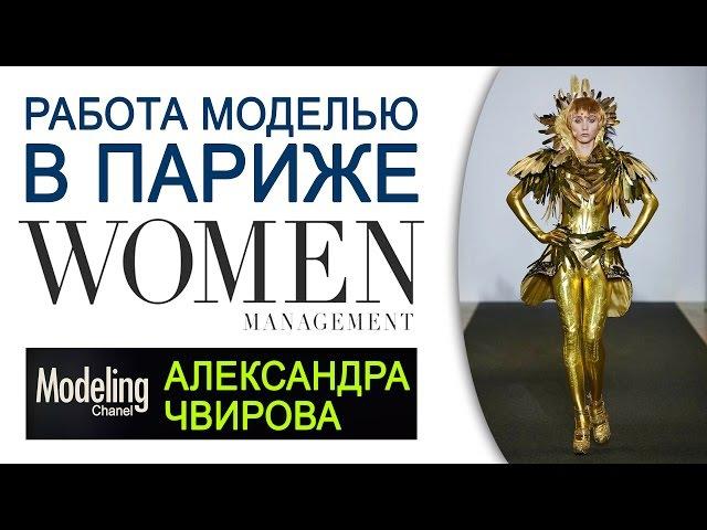 Работа моделью агентство Women Париж. Work model Women Management Paris