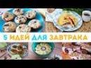 🍳Что приготовить на завтрак 5 ЗАВТРАКОВ из ОВСЯНКИ ☕️Olya Pins