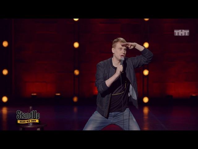 Stand Up: Слава Комиссаренко - О полётах в самолёте. шутках во время секса и стёбах на...