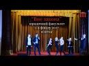 Ш-ТБ | Ш-КВН | 1/4 фіналу 2017 | Вне закона , юридичний факультет | візитка