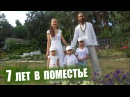7 Лет Жизни В Поместье - Алевтина и Александр - мои друзья 🌼 Васильевка