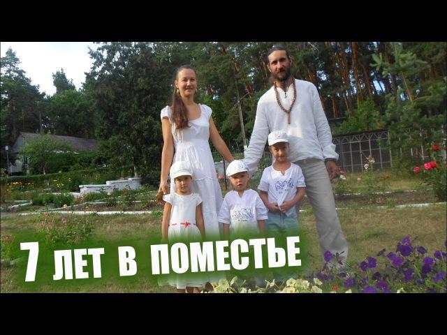 7 Лет Жизни В Поместье Алевтина и Александр мои друзья 🌼 Васильевка