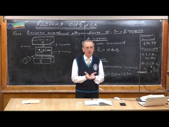Урок 459. 4.05 Открытие естественной радиоактивности. Альфа-, бета- и гамма-излучение