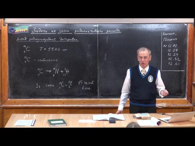 Урок 468. Задачи на закон радиоактивного распада