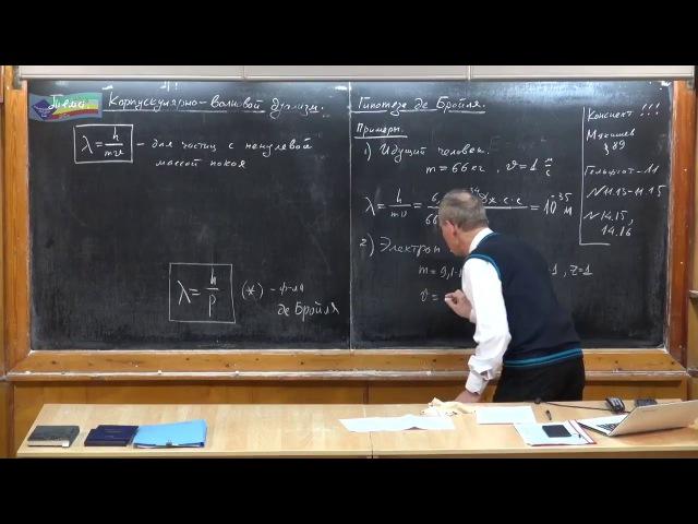 Урок 445. 11.04-1 Корпускулярно-волновой дуализм. Гипотеза де Бройля