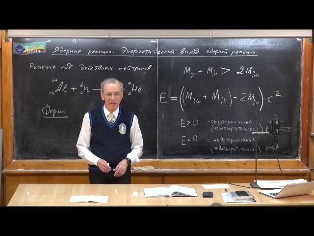 Урок 470. Ядерные реакции. Энергетический выход ядерной реакции