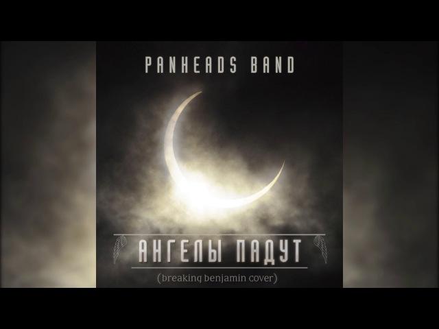 PanHeads Band – Ангелы падут (Breaking Benjamin Cover)