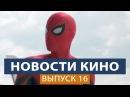 Новости кино – отзывы нового Человека Паука, продолжительность Игры Престолов, ...