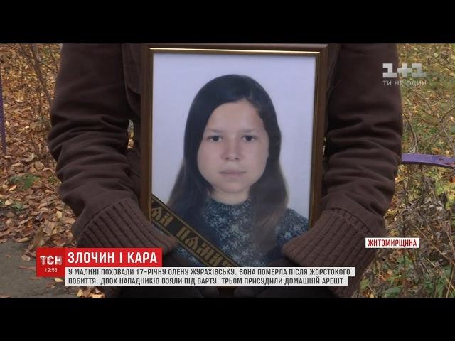 На Житомирщині попрощались дівчиною, яку жорстоко побили у власному подвірї пр ...