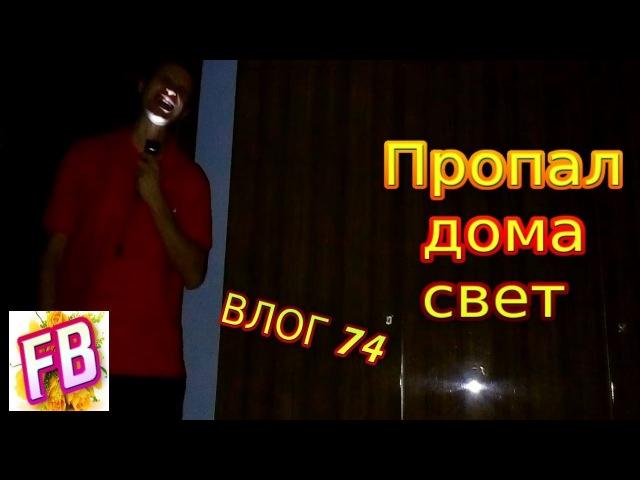 ВЛОГ 74 Кусачка скалолазка У нас пропал свет