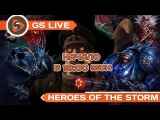 Heroes of the Storm. Стрим GS LIVE