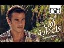 Amr Diab Awel Kol Haga Audio عمرو دياب أول كل حاجة كلمات