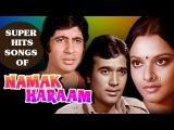 Namak Haraam Hindi Movie |Superhit Bollywood Songs | Rajesh Khanna, Amitabh Bachchan, Rekha