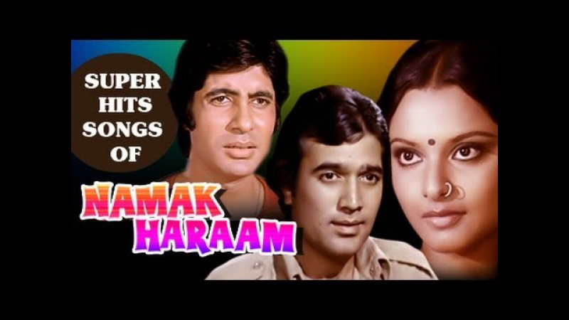Namak Haraam Hindi Movie |Superhit Bollywood Songs | Rajesh Khanna, Amitabh Bachchan, Rekha