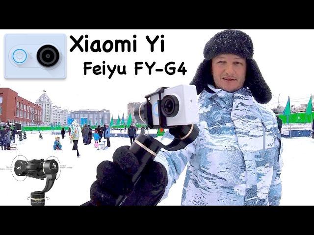 Xiaomi Yi и Стабилизатор Feiyu FY G4 QD