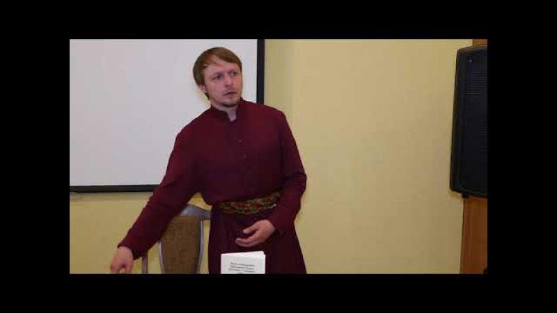 Проблемы межконфессиональных отношений. К.и.н. диакон Андрей Климов. Лекторий С ...