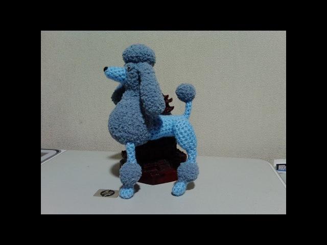 Голубой пудель ч 1 The Blue Poodle р 1 Amigurumi Crochet Амигуруми Игрушки крючком