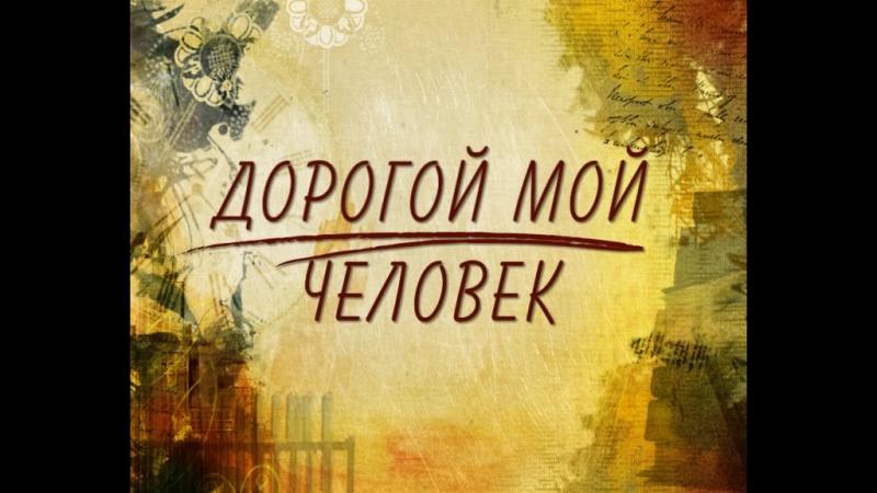 Dorogoy_moy_chelovek_30_internet