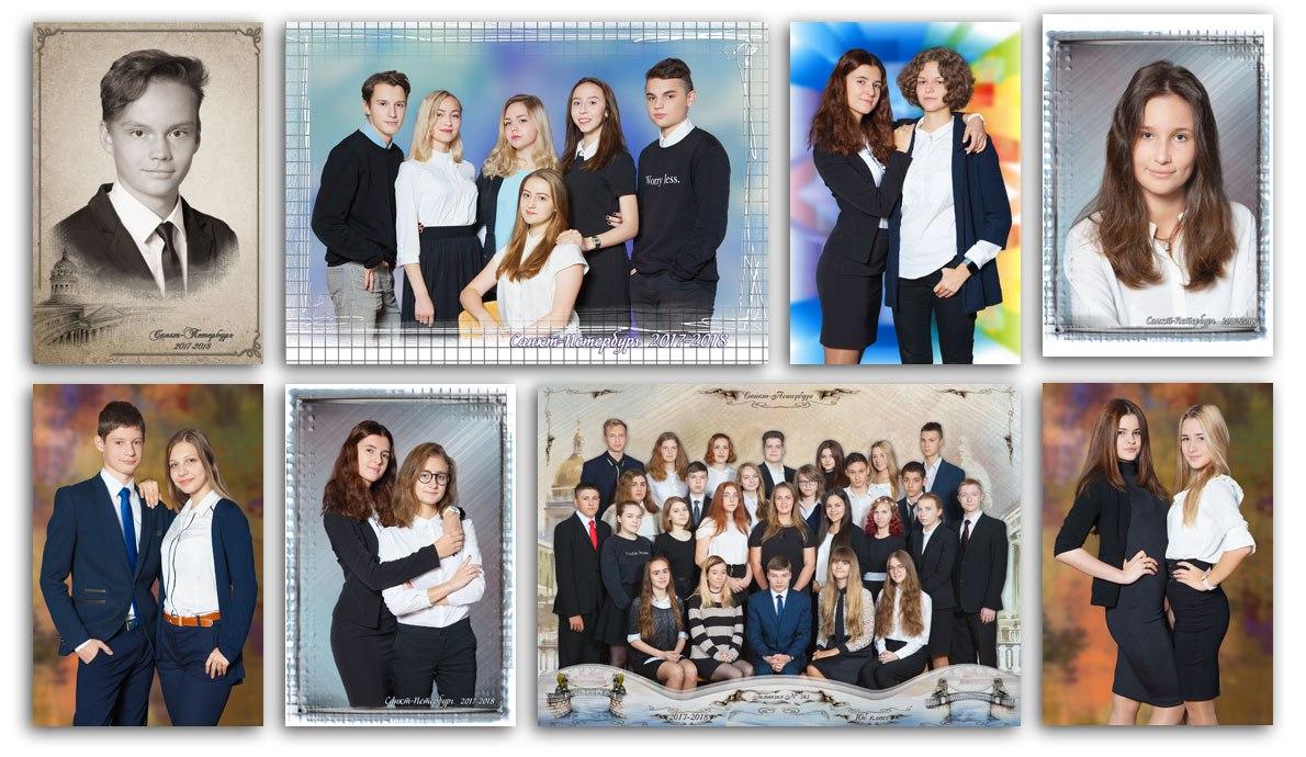 Фотосессия вгимназии №343Невского района Санкт-Петербурга (выпускные классы) . Портретная, групповая исюжетная фотосъёмка