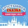 Ледяной городок «Хрустальная сказка» | Иркутск