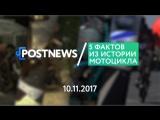10.11 | 5 фактов из истории мотоцикла