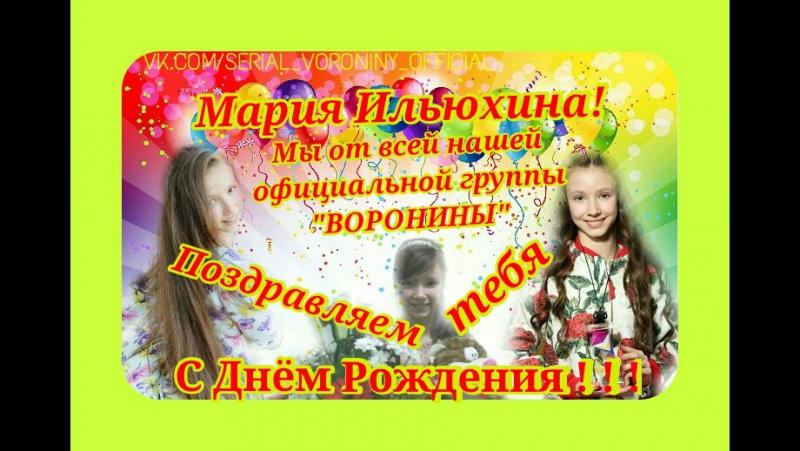 • Поздравление С Днём Рождения для Марии Ильюхиной - от всей нашей official group `Воронины` •