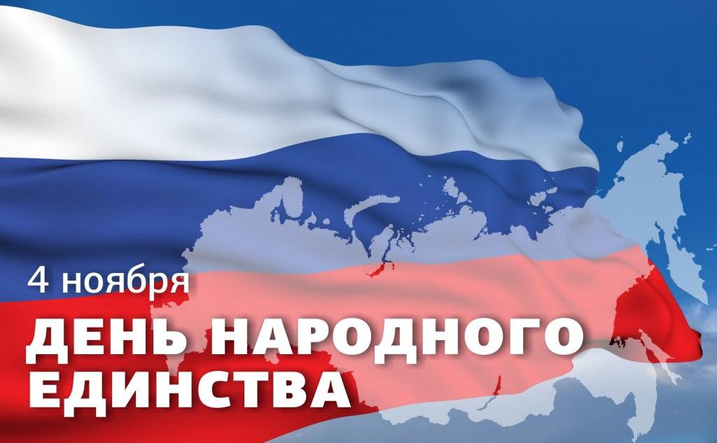 В День народного единства в Таганроге состоятся праздничные мероприятия