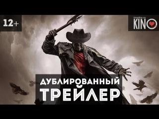 Джиперс Криперс 3 (2017) дублированный трейлер
