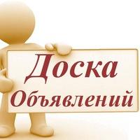 дать бесплатное объявление детские товары москва