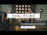 Кавер группа FAME(Промо ролик)