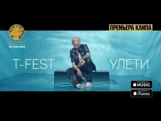 Премьера! t-fest - улети (21.07.2017)