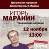 Игорь Маранин. Творческая встреча