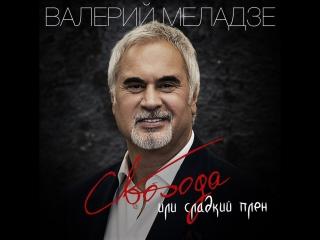 Валерий Меладзе ~ Свобода или сладкий плен