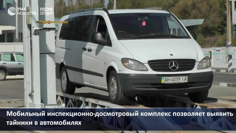 Как проходят таможню на границе Крыма и Украины