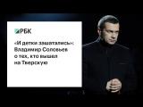 Соловьёв о тех, кто вышел на акции против коррупции