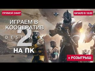 Играем в кооператив Destiny 2 на ПК