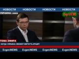 Е.Мураев - Политики должны думать, что говорить...