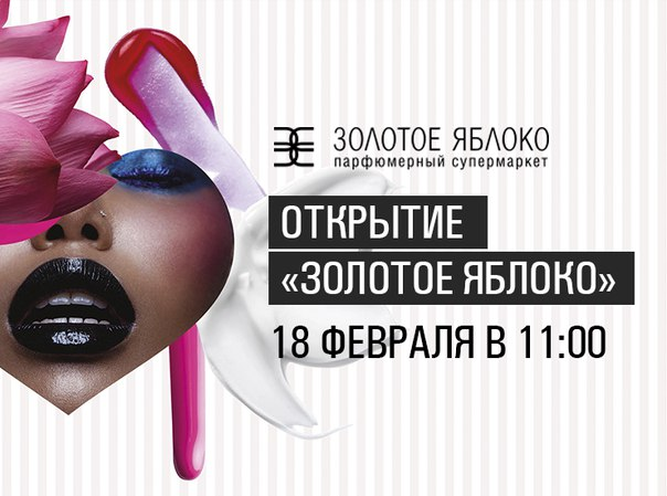 Золотое Яблоко Сеть Магазинов Официальный