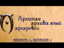 Архимаг архиважный архаровец Oblivion, Season 4, Episode 4